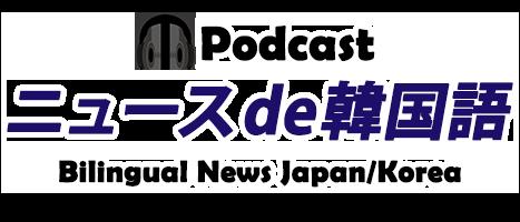 ニュースde韓国語 Official Website